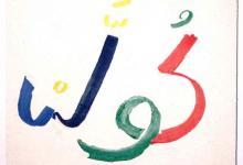Jean-Lucien Guillaume event : Couleur
